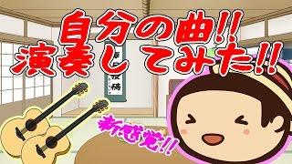 【たこらいす】 ふるさとの記憶!ギターで演奏してみた!!(゜Д゜) 【雑談コーナー】