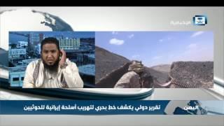 الصالحي: تمكنت القوات الشرعيةمن قطع أكثر من طريق للإمداد الإيراني للحوثي في اليمن