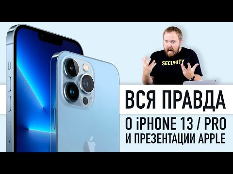 Вся правда о презентации iPhone 13, Apple Watch Series 7 и iPad mini 6. Что это было?