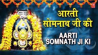 सोमवार Special भजन I आरती सोमनाथ जी की I Aarti Somnath Ji Ki Aarti I HEMANT CHAUHAN I Shiv Aarti