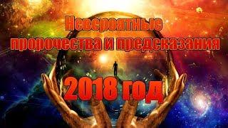 Невероятные пророчества и предсказания фильм 1