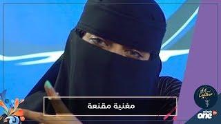 شيمي    سعودية يسمعها الملايين ولا يرون وجهها