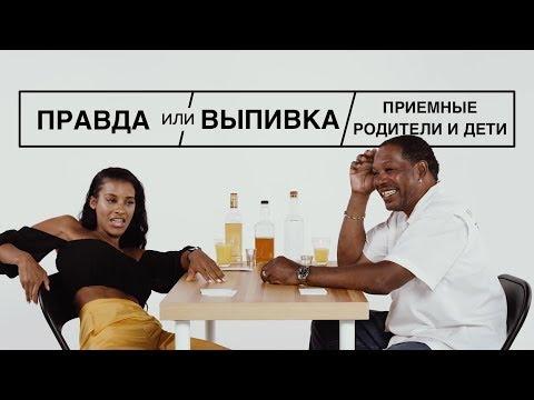 Правда Или Выпивка