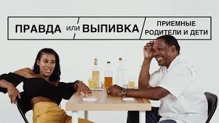 Правда Или Выпивка – Приёмные Родители И Дети