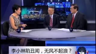 焦点对话:李小琳陷丑闻,无风不起浪? thumbnail