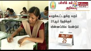 sslc results will be announced tomorrow sms notification will be done to students   polimer news