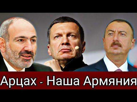 Этот речь Соловьева про Арцах  поднимал волну в Азербайджане. такого некто не ждал