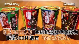 《進擊的巨人》完結紀念版泡麵來台!限量600杯還有「變化版調味」