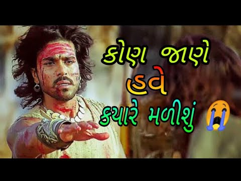 Kon Jane Have Kyare Madishu 😭 | Gaman Santhal Sad Gujarati Whatsapp Status Video 2019 💕💘