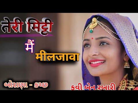 kavi-ben-rabari-_-borana-kutch-//-kavi-ben-rabari-dandiya-borana-kutch-2020