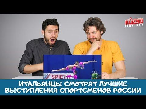 Лучшие выступления спортсменов из России.  Реакция итальянцев