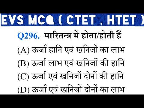 EVS MCQ ( CTET , HTET )    PART - 13    MOST IMPORTANT QUESTIONS by Sumit  Bhardwaj Classes