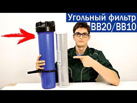 Угольный сорбционный фильтр в корпусе ВВ20/ВВ10 (Big Blue 20/10; Биг Блю 20/10). Описание и монтаж.