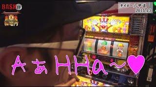 【BASHtv】闘竜門 vol.344 《大洋(タイヨー)六甲道》 チェリ男 thumbnail