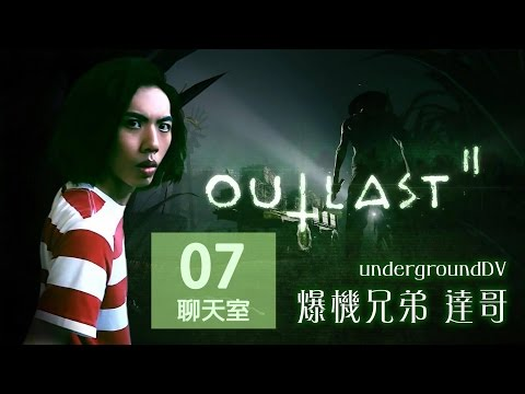 2017-5-15 爆機兄弟 達哥 FIFA 17 outlast2 Chatroom EP7