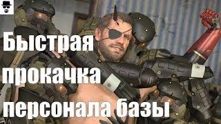 Metal Gear Solid 5 Как прокачать персонал до А А S.
