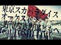 「野望なき野郎どもへ feat. TOSHI-LOW (BRAHMAN / OAU)」 MV+ドキュメンタリー/東京スカパラダイスオーケストラ