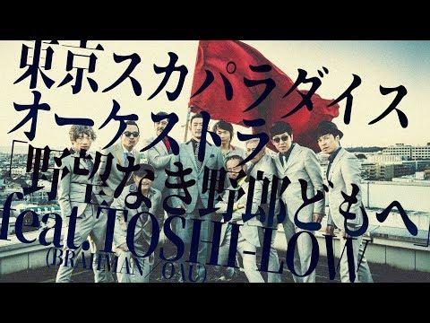 野望なき野郎どもへ feat. TOSHI-LOW (BRAHMAN / OAU) MV+ドキュメンタリー / TOKYO SKA PARADISE ORCHESTRA