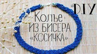 "DIY: Колье из бисера ""косичка"""