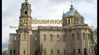Фото Факт о Троицкой церкви  в Поселоке Гусь Железный!