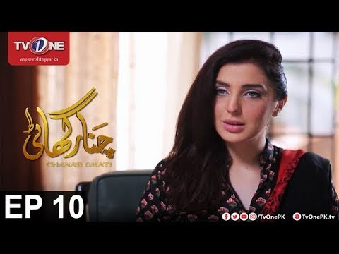 Chanar Ghati - Episode 10 - TV One Drama - 11th October  2017