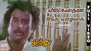 Vidukathaiya Intha Vazhkai HD | Full Song | Muthu Movie Songs 4K | Unreleased Tamil