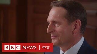 俄羅斯對外情報局長:美國試圖「統治世界」- BBC News 中文