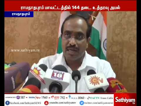 Immanuvel Sekaran Memorial Day and Devar Memorial Day -  144 ban order for 2 months