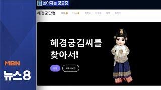 [뉴스추적] '혜경궁 김 씨' 쏟아지는 궁금증