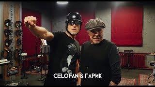 CeloFan & Гарик Сукачев - Нас Окружают - BackStage Studio
