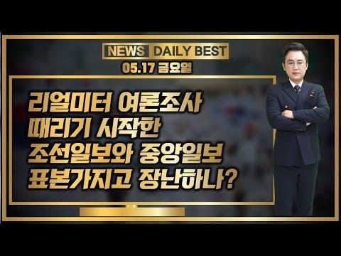리얼미터 여론조사  때리기 시작한  조선일보와 중앙일보 표본가지고 장난하나?