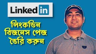How to Create a LinkedIn Business Page - LinkedIn Marketing Bangla Tutorial - লিংকডিন মার্কেটিং