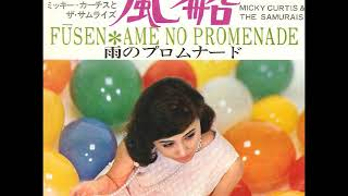ミッキー・カーチスとザ・サムライズ Micky Curtis & The Samurais/①風船 Fusen (1967年10月10日発売) 作詞:ミッキー・カーチス、作曲:伊勢昌之.