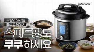 [CUCKOO] 70여 가지의 요리를 조리도구 하나로?…