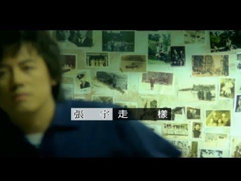 張宇 Phil Chang -  走樣 (官方完整版MV)