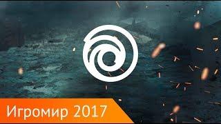 Игромир 2017: новинки от Ubisoft