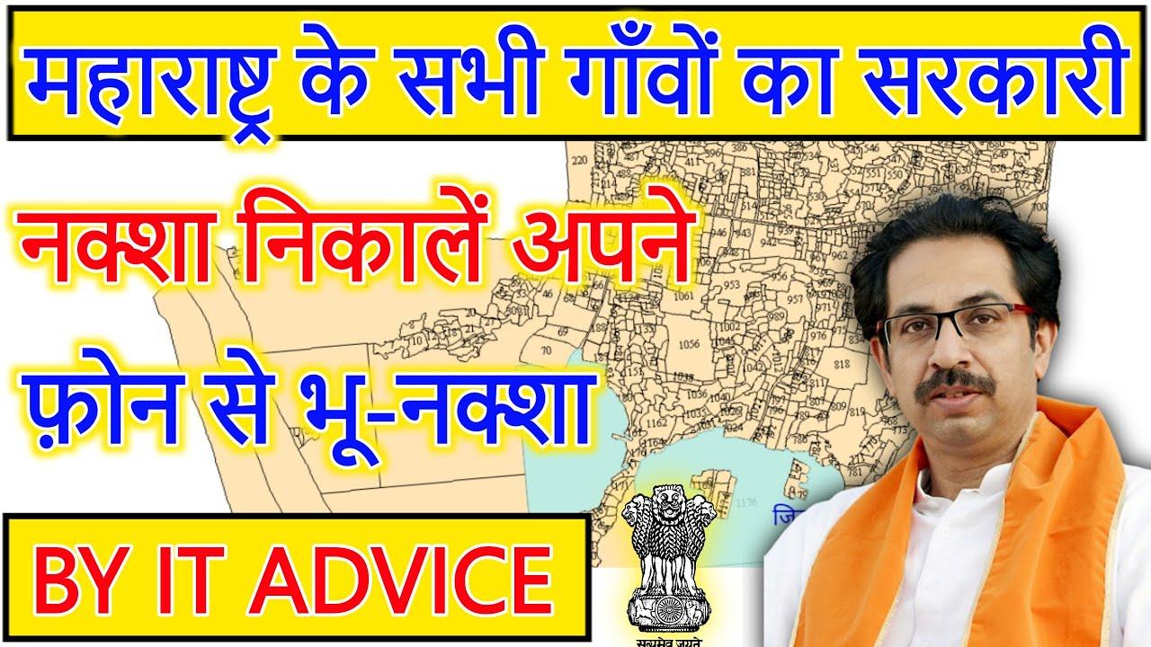 महाराष्ट्र के सभी गाँवों का सरकारी नक्शा निकालें अपने फ़ोन से भू-नक्शा | By IT Advice