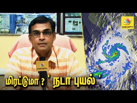 S.Balachandran on Cyclonic Storm Nada : Chennai gears up for heavy rains | Weather Forecast