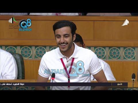 كلمة الطالب يوسف الصفران من جلسة برلمان الطالب الخامس: بقولكم معلومة تضحك  - نشر قبل 2 ساعة