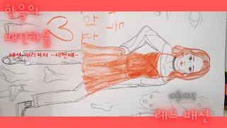 [한울] 초보 캐리커쳐 아이린 레드패션 입히기♥ 패션하…