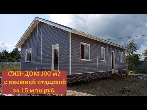 Дом из СИП-панелей за 1,5 млн.руб. с внешней отделкой