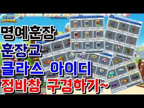 정비창공개★ 명예훈장,훈장교,클라스 아이디 정비창 [버블파이터]