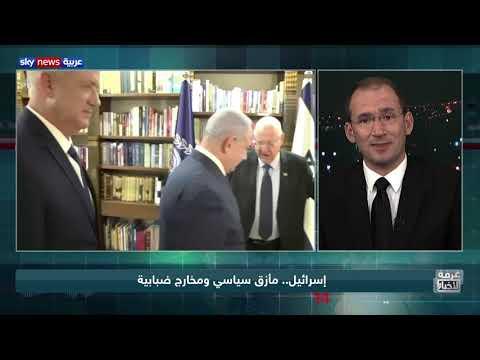 إسرائيل.. مأزق سياسي ومخارج ضبابية  - نشر قبل 6 ساعة