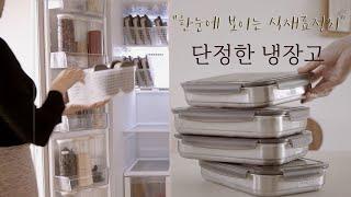 SUB)유지하기 쉬운 냉장고 정리 방법과 한눈에보는 식…