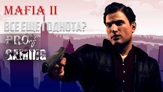 Mafia 2 -  Юмор в сделку не входил [PROof Gaming Шоу - Пилот]