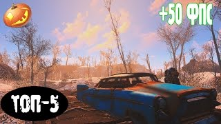 Fallout 4 Топ-5 модов на Производительность