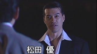 実録・銀座警察 義侠