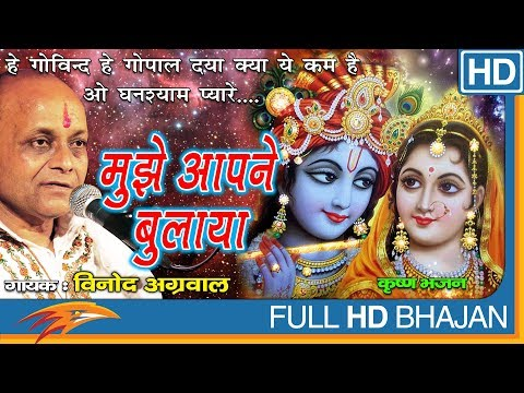Mujhe Aap Ne Bulaya by Vinod Agarwal | Krishna Bhajan | Devotional Songs In Hindi | Eagle Devotional