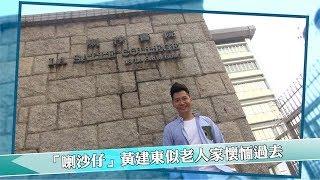 Publication Date: 2019-05-08   Video Title: 「喇沙仔」食波餅見紅 黃建東鵪鶉「舞」女溝