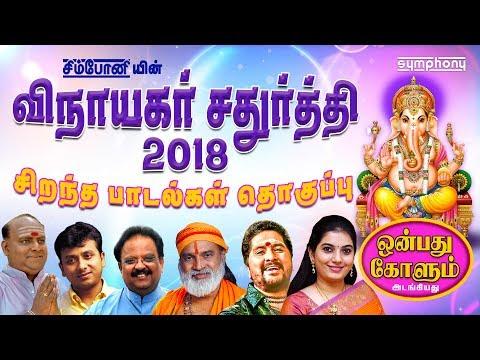 விநாயக சதுர்த்தி சிறப்பு பாடல்கள்   ஒன்பது கோளும் அடங்கியது   Vinayaga chaturthi   Vinayagar songs